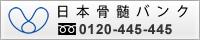 公益財団法人日本骨髄バンク